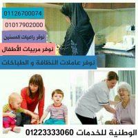 79181383 2433873010204415 1197833432160272384 n راعية للأطفال,جليسة للمسنين,شغالة نوفرها لكافة المحافظات