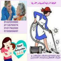 عاملة نظافة-جليسة مسنين-مربية نوفرها لكافة المحافظات01126700074