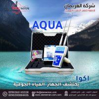 AQUA اكوا الاستشعاري جهاز كشف المياه الجوفيه الدقيق