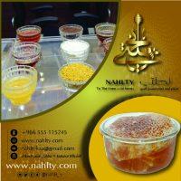 أفضل شركة عسل نحل في مكة المكرمه - السعودية ( نحلتي )