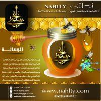 أفضل شركة عسل نحل في مكه المكرمه - السعودية ( نحلتي )