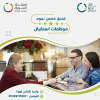 FB IMG 1615927357029 مطلوب موظفات استقبال في فندق خمس نجوم