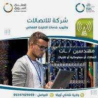 FB IMG 1615991782431 مطلوب مهندسين اتصالات أو معلوماتية أو تقنيات