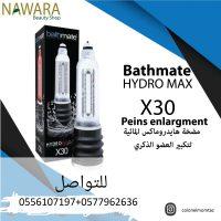 باثميت هيدروماكس اكس 30 Bathmate Hydromax X30