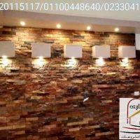 IMG 20200210 WA0035 ديكورات حجر شركة عقارى