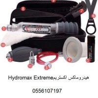 جهاز هيدروماكس اكستريم Hydromax Extreme