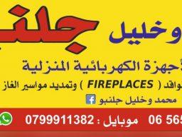 صيانة غسالات في عمان Lg دايو اريستون انديست تلاع العلي