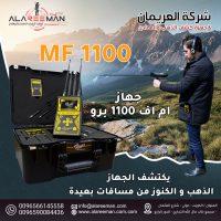 MF 1100 كاشف الكنوز والذهب الاحترافي ام اف 1100 برو الاستشعاري 2021