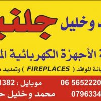 PhotoGrid Plus 1614374264267 10 مؤسسة محمد وخليل جلنبو لصيانة الغازات والأفران الاردن عمان