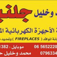 تصليح أبوب غازات زجاج مفصلات افران غاز صيانة الاردن عمان