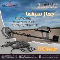SEGMA جهاز كشف المعادن اجاكس سيغما الصوتي