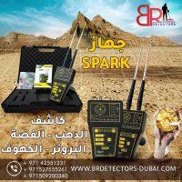 SPARK جهاز كشف الذهب في دبي - سبارك