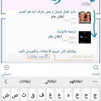 Screenshot 20210318 140523 Samsung Internet البحث السريع على موقع شبكة اعلانات