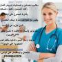 مطلوب اخصائين واخصائيات تمريض للعمل بمشروع دور رعاية المسنين
