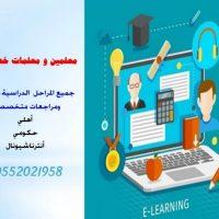 WhatsApp Image 2021 03 02 at 10.59.15 AM 10 افضل معلمات ومعلمين خصوصي بجدة يجون البيت