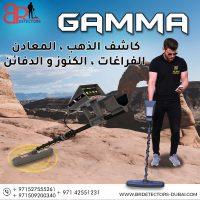 gamma 1 كاشف الذهب والاثار بالنظام التصويري 3D - غاما اجاكس