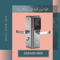 hotel door lock اسعار اقفال الفنادق الالكترونية