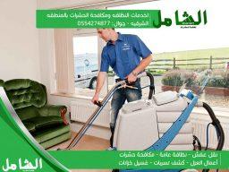 شركة تنظيف شقق بالدمام ,خصم 30%