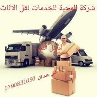 شركات ترحيل ونقل عفش ونقل الاثاث 0790831050