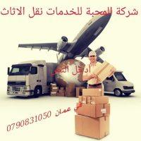 شركات ترحيل ونقل عفش في عمان 0790831050