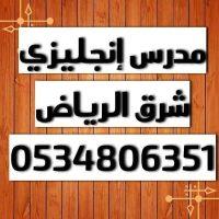 مدرس انجليزي خبره شرق الرياض