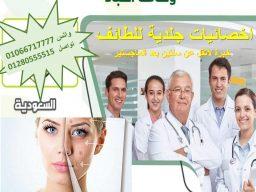 اخصائيات جلدية