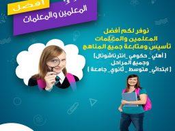 مدرسات خصوصي بالرياض مدرس خصوصي معلمة ومدرسة تأسيس ابتدائي في جدة تأسيس ومتابعة جميع المواد