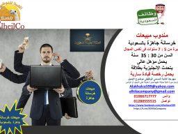 مندوب مبيعات خرسانة بالرياض 3 مطلوب مندوب مبيعات خرسانة جاهزة