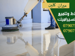 مختصون وخبراء في خدمات التنظيف لكافة المباني