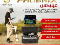 جهاز فينيكس Phoenix التصويري الجديد جهاز فينيكس Phoenix