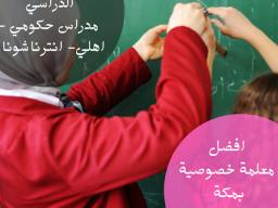 ارقام مدرسات خصوصيات في مكة و مدرسة تأسيس لغتي