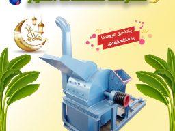 ماكينة فرم الملخفات الزراعية