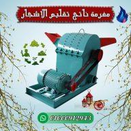 ماكينة فرم وطحن المخلفات الزراعية