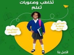 معلمة خصوصي ومعلمين في الشرقيه يجون البيت