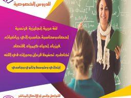 معلمة خصوصي ومعلمين في الشرقيه