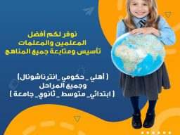 أرقام معلمين ومعلمات خصوصي في كافه التخصصات جميع أنحاء المملكة