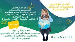 انجليزي بالرياض 1 معلمة مدرسة لغة عربية تأسيس ومتابعه