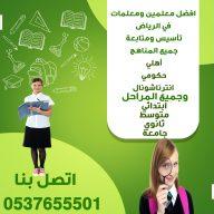 انجليزي بالرياض 2 معلمة مدرسة لغة عربية تأسيس ومتابعه