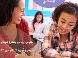 معلمة خاصة |معلمات ومعلمين يجون البيت خصوصي