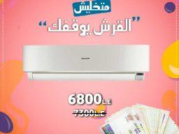 1008 سعر تكييف شارب استاندرد 1.5 بارد ساخن