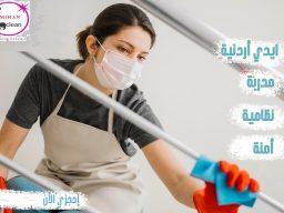 لدينا عاملات تنظيف بخبرة اعمال التنظيف
