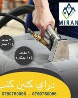120504428 138475764649404 7139484807113683917 n تقدم ميران كلين دراي كلين و غسيل الكنب في عمان و الزرقاء