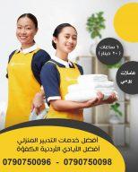 120540078 138475787982735 6719429711212145263 n نحن شركة خدمات التنظيف نقدم أداء احترافيا وعملا متقنا وبأسعار منافسة