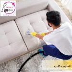 خدمة تنظيف الكنب و الموكيت بإستخدام معدات مضمونة و بجودة عالية