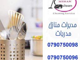 131252923 128171415738780 5424939208010022389 n إذا كنتِ لا تحبين التنظيف وترتيب المنزل اليومي من اجلك صار موجود