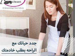 138648964 111250160890204 2424220437498357149 n Copy لا تضيع وقت واحجز لاعمال التنظيف اليومية