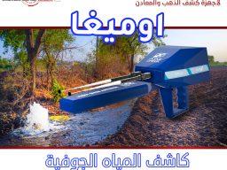 جهاز كشف الابار والمياه الجوفيه اجاكس اوميغا الاستشعاري