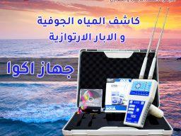 14 جهاز كشف المياه الجوفيه والابار اكوا الاستشعاري