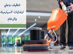 خدمة تنظيف الشقق من بعد الصيانة وتلميع البلاط بأقل الاسعار