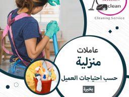 نقدم لكم خبراتنا بكفاءة عالية وبكافة اعمال التنظيف اليومي